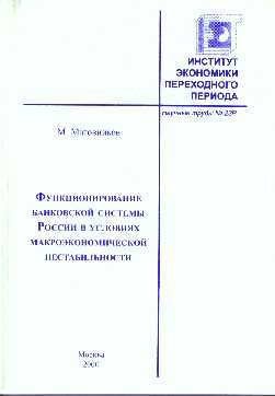 Functioning of Russian Banking System in Conditions of Macroeconomic Instability